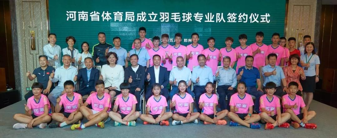 一支代表河南,出征世界的专业羽毛球队诞生