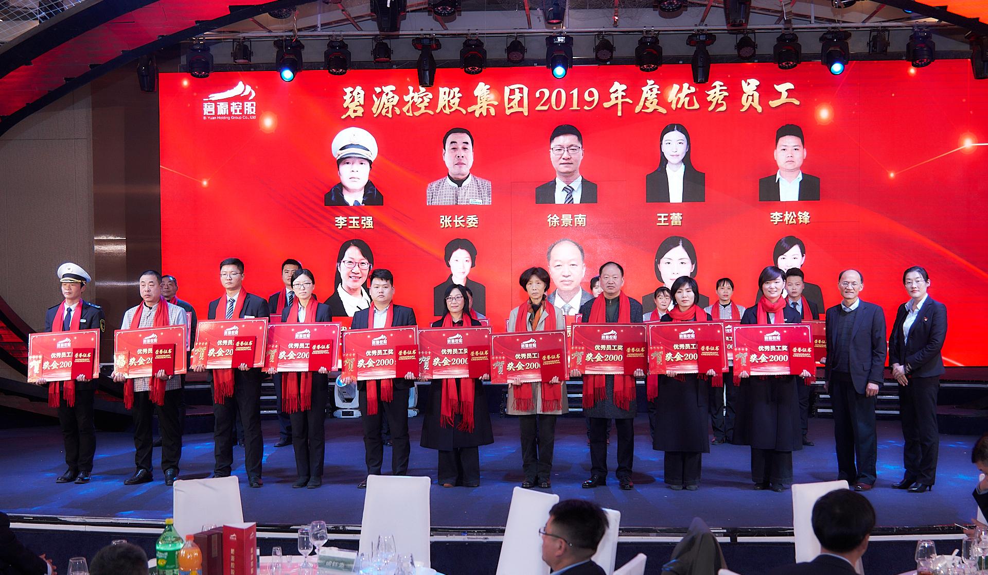 以梦为马,不负韶华 | 万博manbetx官网电脑控股集团召开2019年度表彰大会