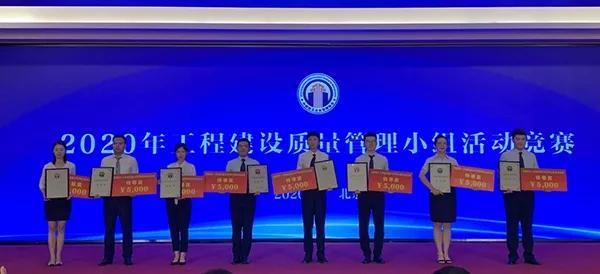 亿博国际官方网建工荣获2020年度工程建设质量管理小组活动一等奖